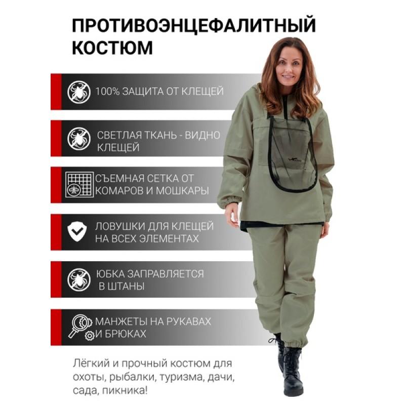 Женский противоэнцефалитный костюм KATRAN СТРАЖ (Смесовый, олива)