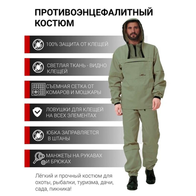 Противоэнцефалитный костюм KATRAN СТРАЖ (Смесовая, олива)