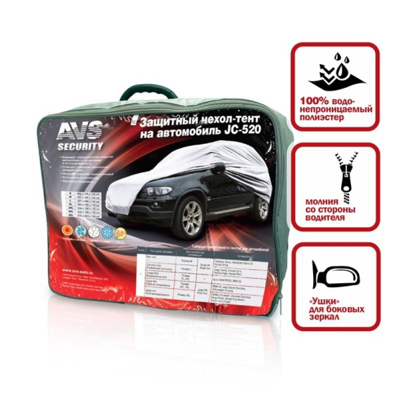 Защитный чехол-тент на джип AVS JC-520 L 457х185х145 см (водонепроницаемый) (фото 2)