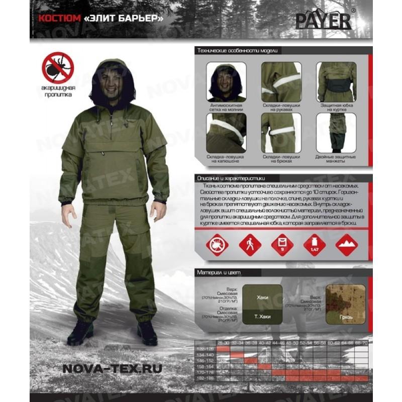 Летний костюм для охоты и рыбалки «Элит Барьер NEW» (Смесовая, Хаки) PAYER (фото 3)