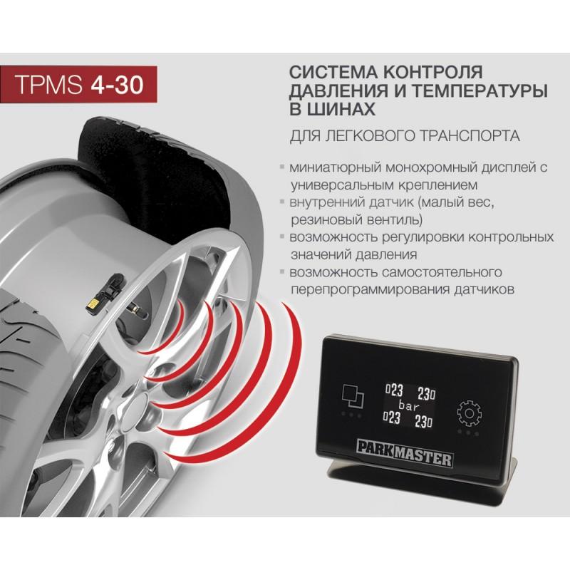 Система контроля давления и температуры в шинах ParkMaster TPMaSter TPMS 4-30 (4 внутренних датчика) (фото 7)