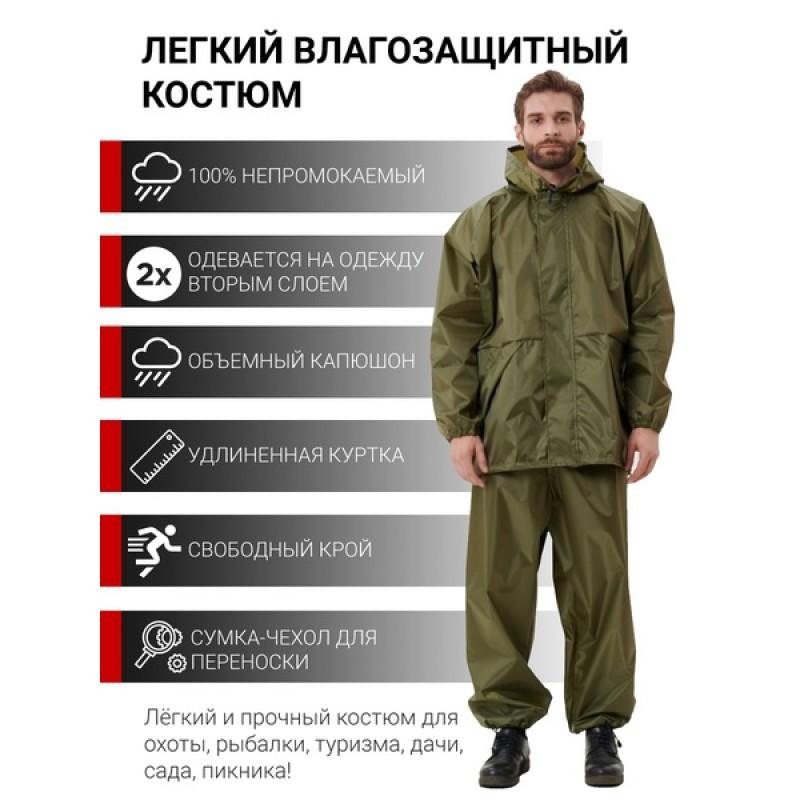 Легкий костюм-дождевик KATRAN ЦИКЛОН (Оксфорд, хаки)