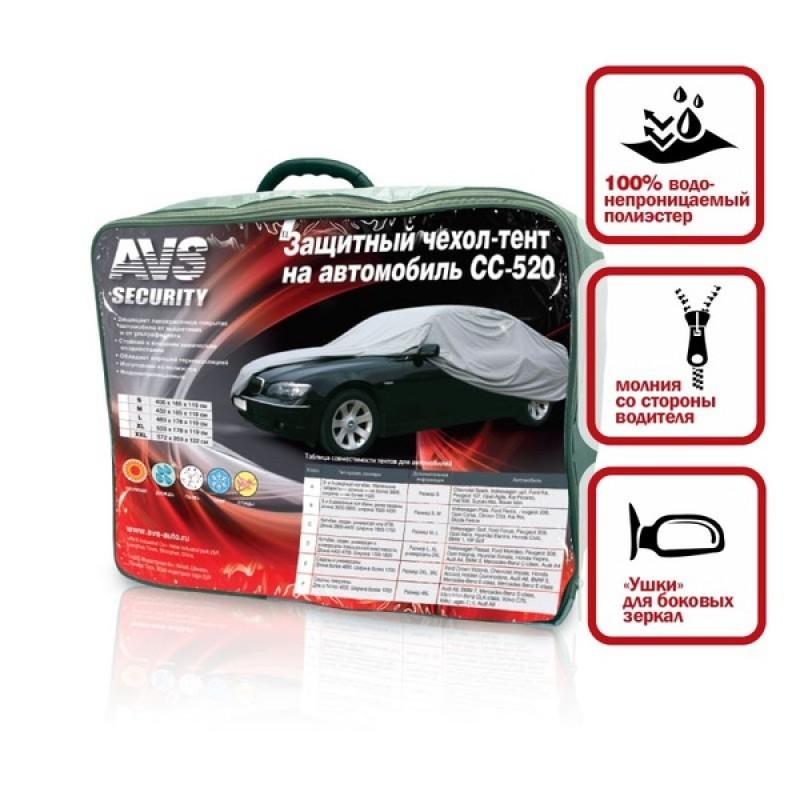 Защитный чехол-тент на автомобиль AVS СС-520 M 432х165х119 см (водонепроницаемый)