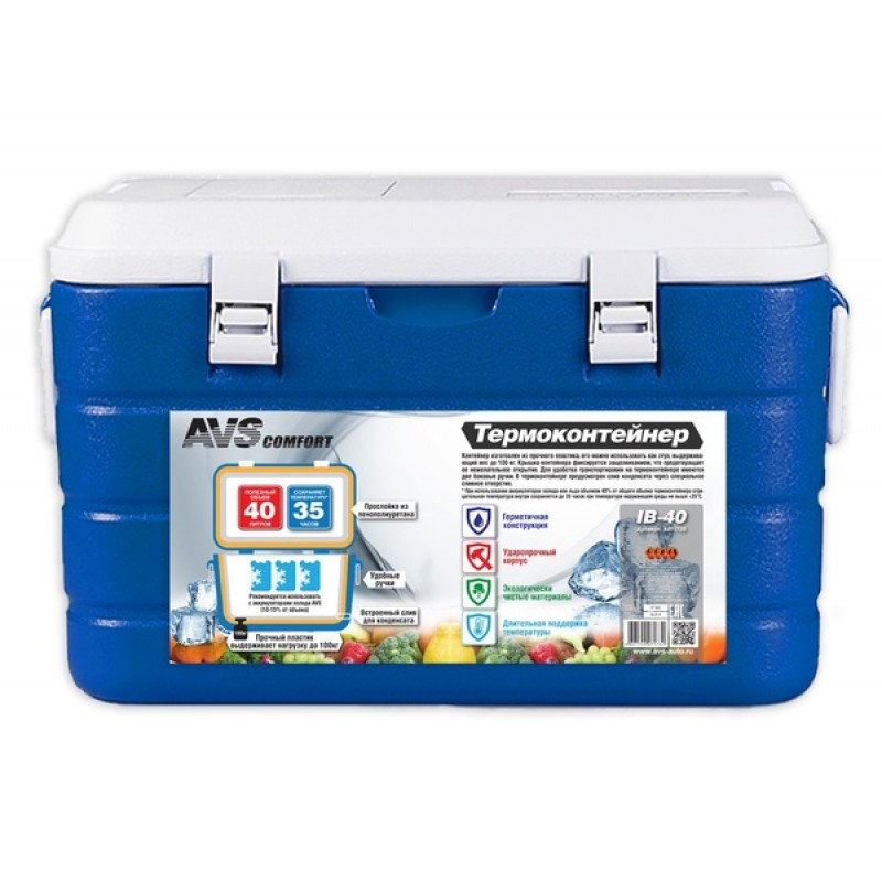 Термоконтейнер AVS IB-40л. (A07173S)