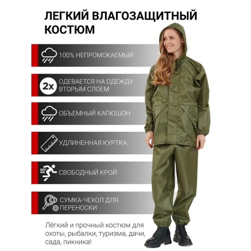 Женский легкий костюм-дождевик KATRAN ЦИКЛОН (Оксфорд, хаки)