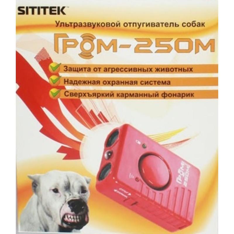 Отпугиватель собак SITITEK ГРОМ-250М (54049) (фото 3)