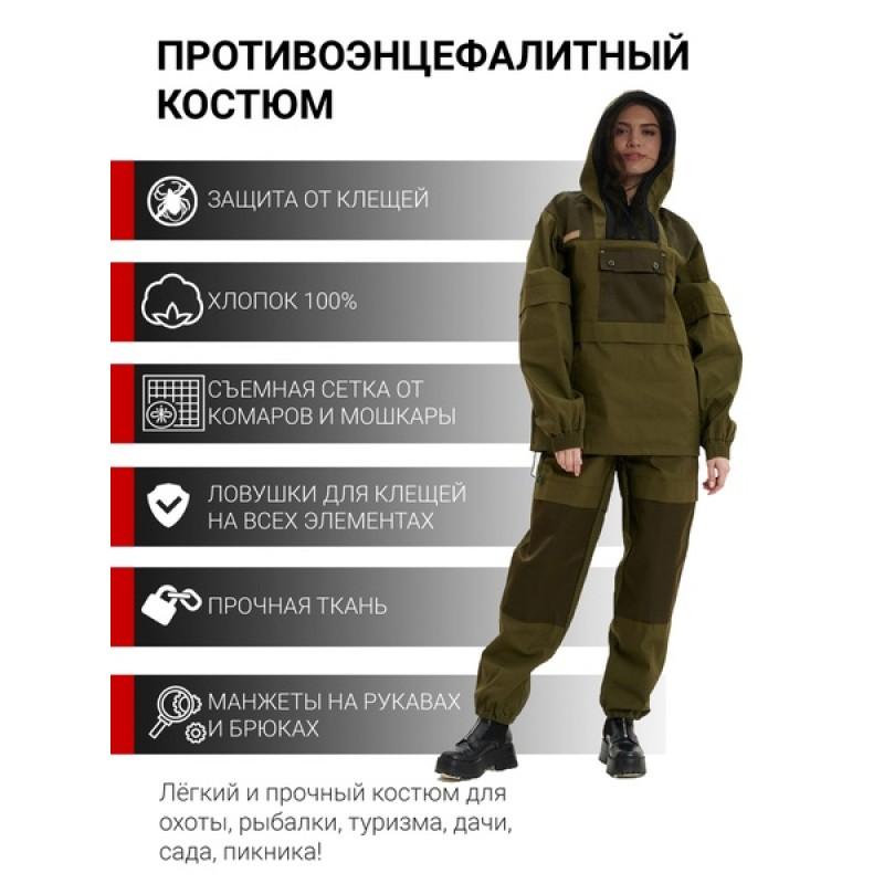 Женский противоэнцефалитный костюм KATRAN Протект (Палатка, хаки)